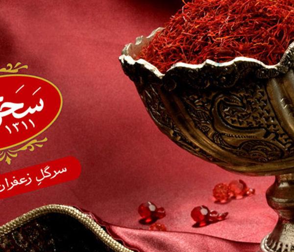 saharkhiz-persian-saffron